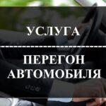 ПЕРЕГОН АВТОМОБИЛЯ